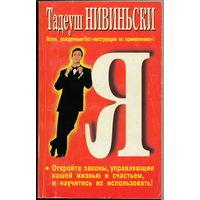 """Книга """"Тадеуш Нивиньский. Я"""" (Психологическая помощь самому себе: методики, советы, мнения)"""