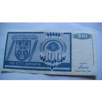 Сербская Республика (Босния) 100 динаров 1992г . распродажа