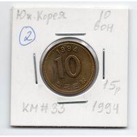 10 вон Южная Корея 1994 года (#2)