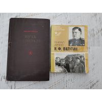 Книги Н. Ф. Ватутин