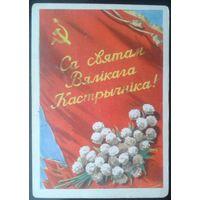 Зеляноу (Зеленов) В. Са святам Вялiкага Кастрычнiка. 1961 г. Падпiсана.
