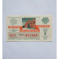 Лотерейный билет. БССР. 1991