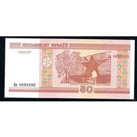 Беларусь 50 рублей 2000г. серии Бв 0092092 - UNС