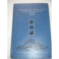 Определитель земноводных и пресмыкающихся фауны СССР