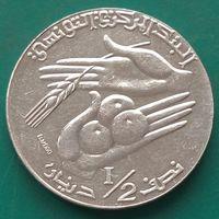 1/2 динара 1997 ТУНИС