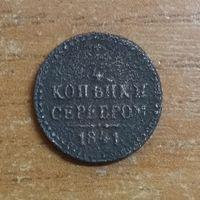 1/4 копейки серебром 1841 _ПРОДАЖА КОЛЛЕКЦИИ