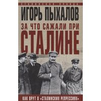 """Пыхалов. За что сажали при Сталине. Как врут о """"сталинских репрессиях"""""""