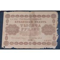 1000 рублей 1918 г