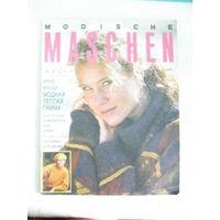 Журнал по вязанию Модише Машен из ФРГермания