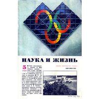 """Журнал """"Наука и жизнь"""", 1988, #5"""