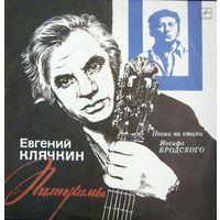 Евгений Клячкин / Пилигримы