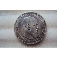 Рубль 1889 года. Копия.