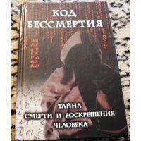 Код бессмертия. Тайна смерти и воскрешения человека.