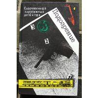 Подозрение. Современный зарубежный детектив (сборник). Агата Кристи. Жорж Сименон.Грэм Грин. Фридрих Дюрренматт.
