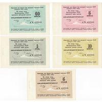 СССР, БВТ, полный комплект круизных чеков, 1985 г. UNC