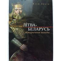 Язэп Лёсік - Літва-Беларусь: Гістарычныя выведы