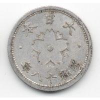 Торги с 50-ти копеек! 10 сен 1943 Япония