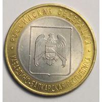 10 рублей 2008 г. Кабардино-Балкарская Республика . СПМД.