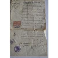 М,В,Д, Харьков Метрическое свидетельство 1915г