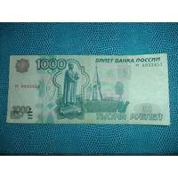 1000 рублей 1997 Россия (без модификации)