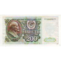 200 рублей 1992 г. Серия БЭ