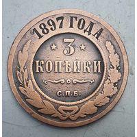 3 копейки 1897г. Встречается реже. Необычная.