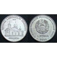 Приднестровье 1 рубль 2020 г. Церковь Александра Невского г.Бендеры