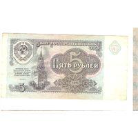 5 рублей 1991 г.