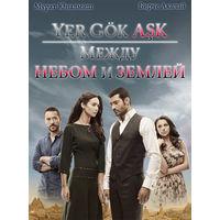 Между небом и землей / Yer Gok Ask (Турция, 2010-2012) Все серии