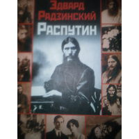 Эдуард  РАДЗИНСКИЙ    РАСПУТИН