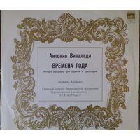Антонио Вивальди - Времена года, LP
