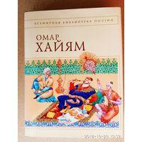 Хайям Омар. Рубайят. /Серия: Всемирная библиотека поэзии/ 2006г.
