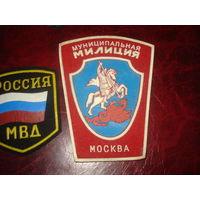 Шеврон МВД Муниципальная милиция Москвы (старый вариант) БОЛЬШОЙ