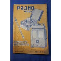 Журнал РАДИО ФРОНТ номер-17-18 1936 год. Ознакомительный лот.