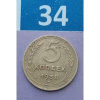 5 копеек 1938 года СССР.