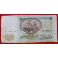50 рублей 1991 года. ВА 3693493.