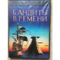 DVD БАНДИТЫ ВРЕМЕНИ (ЛИЦЕНЗИЯ)
