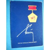 Буклет космонавта Титов Герман Степанович. 1978 г.