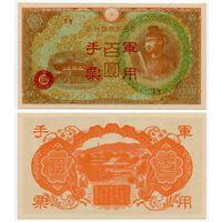 Китай (Японская оккупация Гонконга) 100 йен (образца 1945 года, M30, UNC)