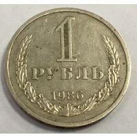 1 рубль 1986. СССР