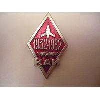 КАИ 1932-1982