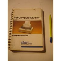 Книга на немецком языке Star Computer Drucker по компьютерам