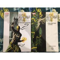 Бессмертный Железный кулак. 2 тома. Марвел