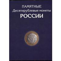 173 шт. Памятные монеты России 2000-2018 (оба монетных двора).