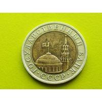 СССР, 10 рублей 1991, биметалл, ЛМД, ГКЧП. (1).