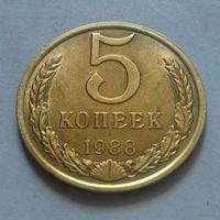 5 копеек СССР 1988 г.