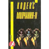 Леонид Словин. Кодекс молчания-II