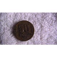 Югославия 50 пара 1938г. распродажа