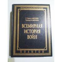 Харперская энциклопедия военной истории (Всемирная история войн).