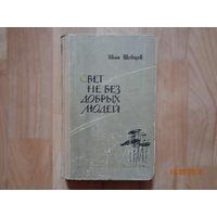 """Книга """"Свет не без добрых людей"""""""